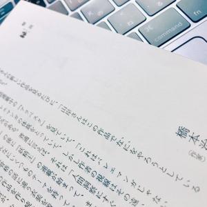 【橋本治、縁(えにし)を語る】作家のテーマは「重い義務」:イシス