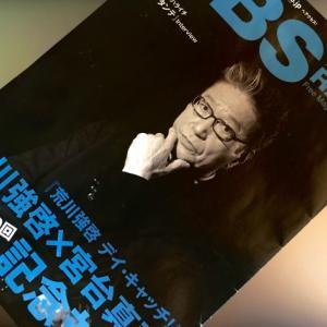 宮台真司、ラジオでのしゃべりを語る:荒川強啓 デイ・キャッチ!