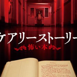 怖い映画の紹介と怖い本からの連想|スケアリーストーリーズ