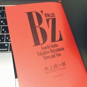 【B'z物語】稲葉浩志と松本孝弘を詩人に見立てる|+萩原朔太郎
