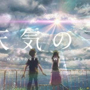 映画『天気の子』3つのキーワードから深掘り考察【微ネタバレ解説】