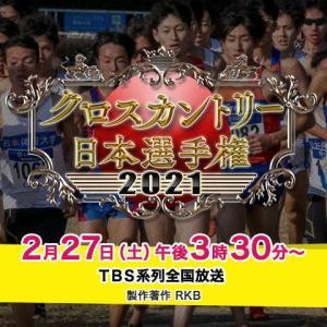 明日は「クロカン日本選手権」です!!!