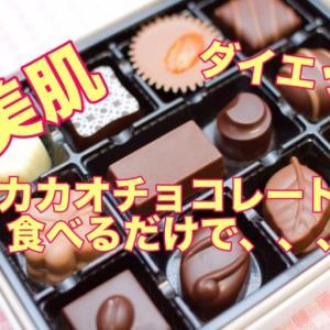 高カカオチョコレートの効果がやばい!ダイエットや美肌に大きな効果あり!?
