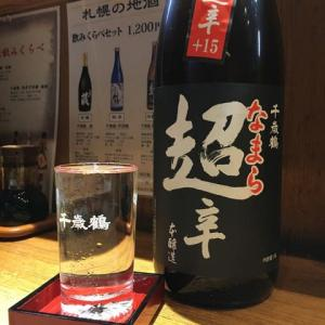 旅の酒場にて 札幌「直営 千歳鶴」