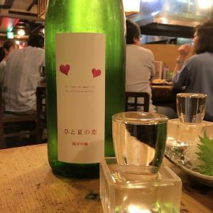 一酒一肴 川崎・酒道場陣屋「ひと夏の恋」