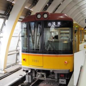 メトロに乗って 渋谷で5時 銀座線を完乗!