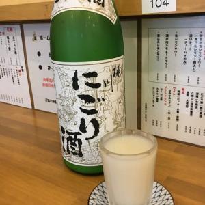 一酒一肴 桜木町・ホームベース2「桃川にごり酒」