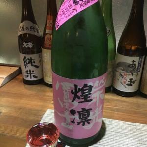 一酒一肴 鶴岡・味鈴「煌凛」