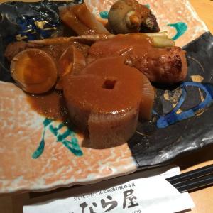 旅先のひと皿 青森「生姜味噌おでん」