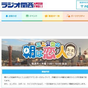 当社製品「たつの醤油味付けメンマ」がラジオ関西『三上公也の朝は恋人』で取り上げられました
