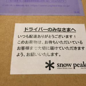 やっぱり神対応!?スノーピーク【snow peak】のタープ修理依頼完了!