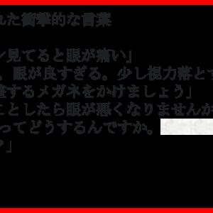 医者から言われた衝撃的な言葉。「東京で〇〇〇〇でも探しますか?」