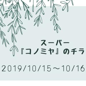 2019年10月15日(火)10月16日(水)コノミヤチラシ