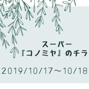 2019年10月17日(木)10月18日(金)コノミヤチラシ