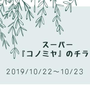 2019年10月22日(火)10月23日(水)コノミヤチラシ