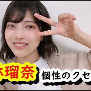 林瑠奈の積分自己紹介がすごい!乃木坂、バナナマンも認めた白目とは!?