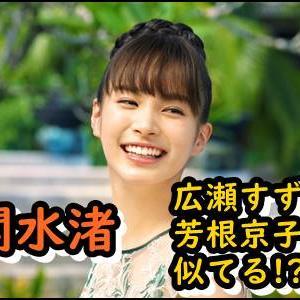 【関水渚】広瀬すずや芳根京子と似てる!?画像やツイートをまとめ!