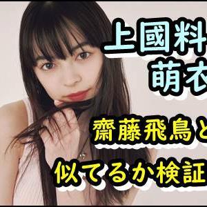 上國料萌衣と齋藤飛鳥が似てると話題!画像検証やツイートをまとめ!