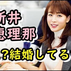 新井恵理那の夫候補の彼氏は誰?結婚相手はアナウンサー〇〇ってマジ!?