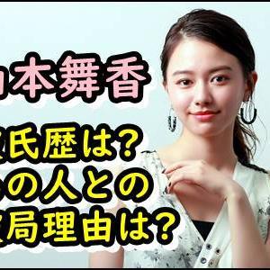 山本舞香の彼氏歴をまとめ!伊藤健太郎との破局理由や過去の恋愛は?