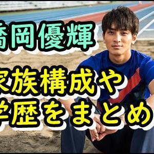 橋岡優輝の兄弟など家族構成は?出身高校や大学、学歴もまとめ!