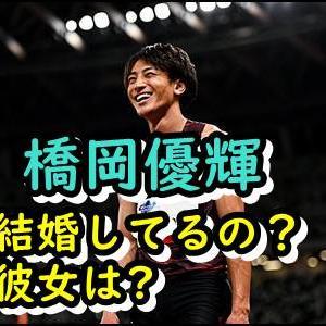 橋岡優輝は結婚してる?彼女は誰?イケメン選手のプライベートを暴露!