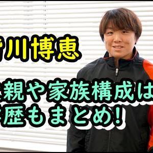 皆川博恵の父親や家族構成をまとめ!出身高校や大学など学歴も紹介!