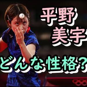 平野美宇はどんな性格?可愛いと話題の卓球女子をまとめ!