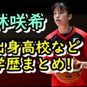 林咲希の出身高校や中学はどこ?オリンピック女子バスケ選手の学歴は?