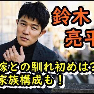 鈴木亮平と結婚した嫁との馴れ初めは?子供や家族構成もまとめ!