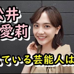 松井愛莉と池田エライザが似てる理由は?画像やコメントもまとめ!