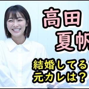 高田夏帆の結婚相手は誰?馴れ初めや元カレなどプライベートも暴露!