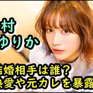 中村ゆりかの結婚相手は誰?馴れ初めや元カレ、熱愛彼氏などを暴露!
