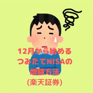 【つみたてNISA】12月に増額設定を行う方法[楽天証券2019年度]