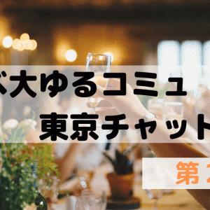 【リベ大ゆるコミュオフ】第2回東京オフ会
