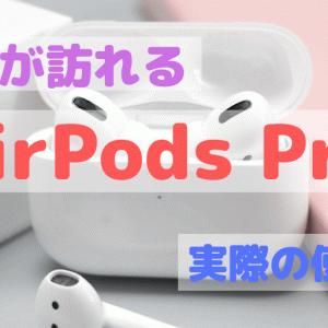 【静寂が訪れる】AirPods PROの使用感とAirPodsと比較