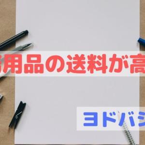 【ヨドバシ.com】事務用品の送料が高くて困っている方にオススメ