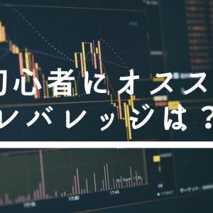 FX初心者にオススメのレバレッジはどのくらい?