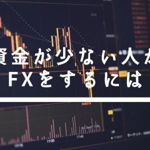 資金が少ない人がFXをするにはどうしたらいいのか