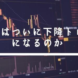 ドル円はついに下降トレンドになっていくのか