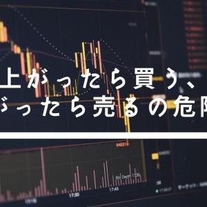 FXで上がったら買う、下がったら売るの危険性について