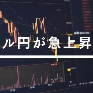 FXでドル円が急上昇!米中協議の影響か