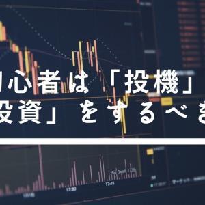 FX初心者におすすめしたい「投機」より「投資」という考え方