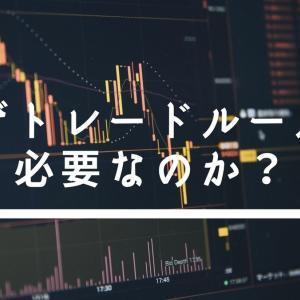 FXではなぜトレードルールが必要なのか?