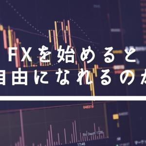 FXを始めると自由になれるのか