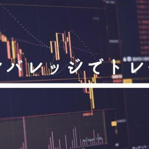 FXで低レバレッジトレードをするとどうなるのか