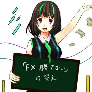 私が「FX 勝てない」で悩んでいた時の答えをまとめてみた!