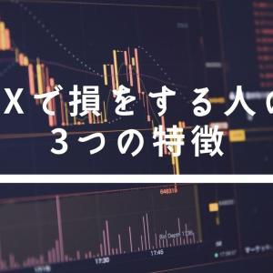 FXで損をする人の3つの特徴と改善策