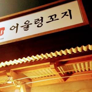 韓国焼肉おすすめ!釜山でお店に迷ったらここ!インスタ映えもするお店