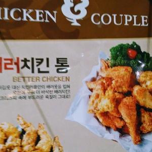 韓国チキン釜山のおすすめのお店はここ!釜山センタムシティのチキンカップルのご紹介